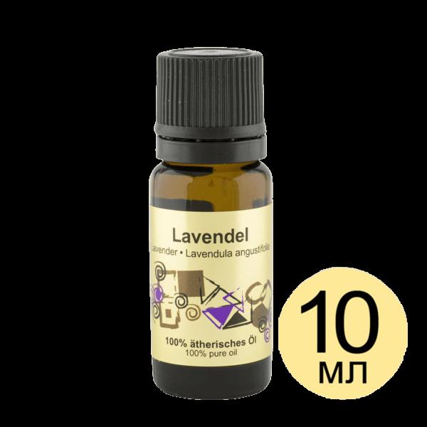 Эфирное масло лаванды
