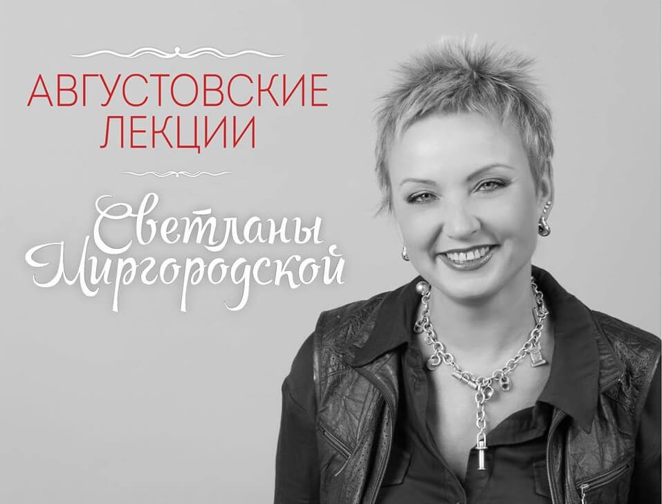 Лекции Светланы Миргородской на юге России