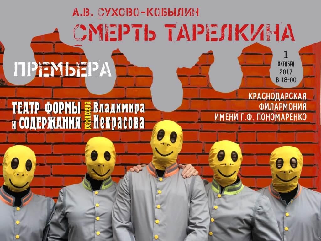Премьера в Краснодаре