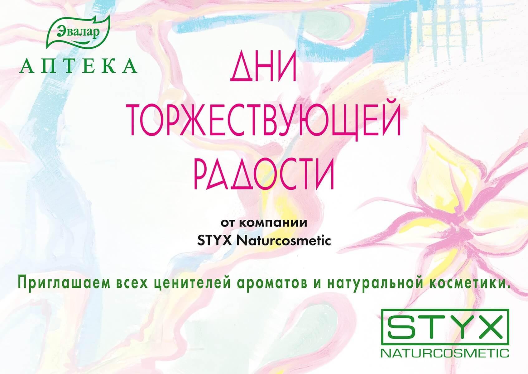 Дни STYX в Эвалар