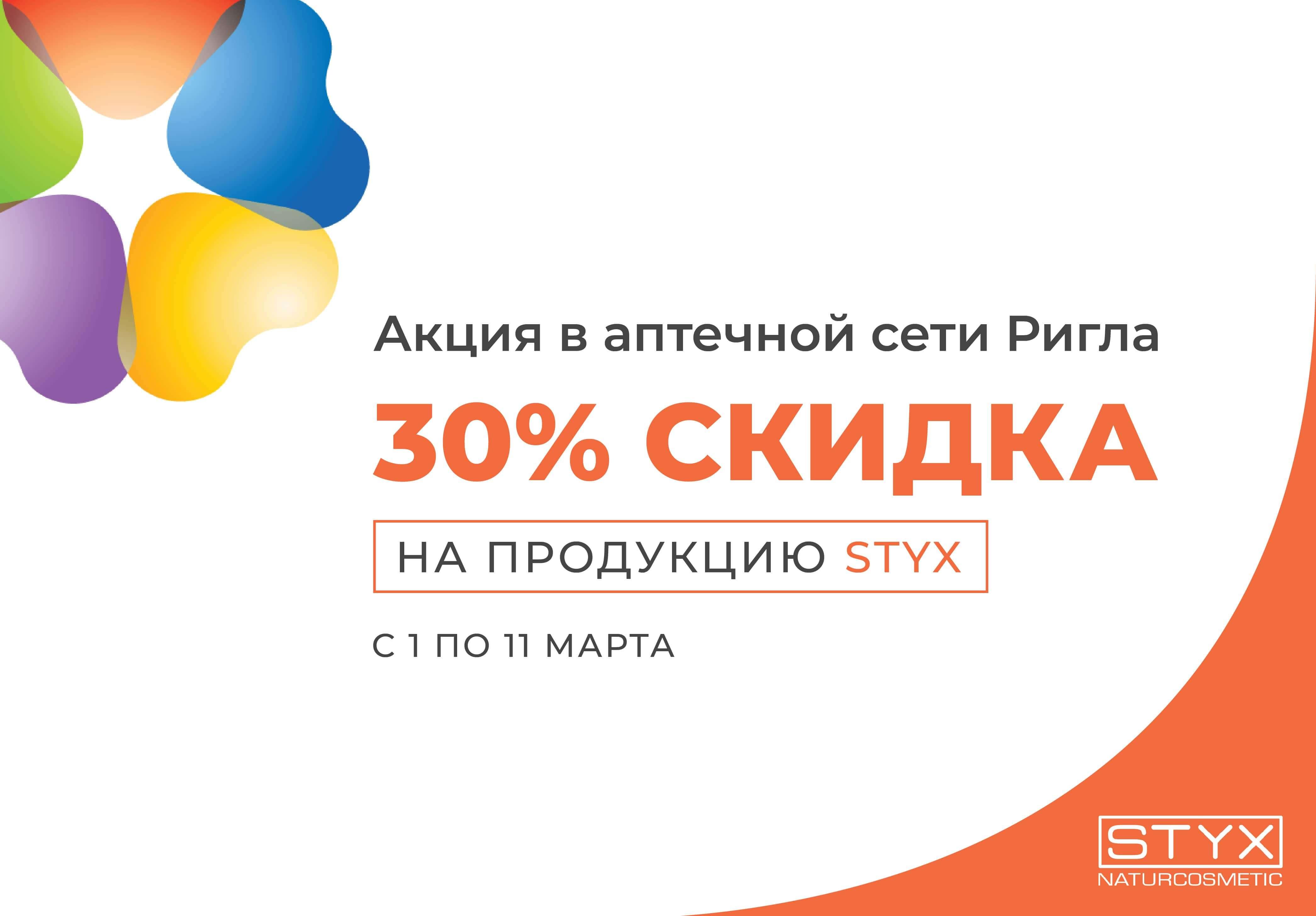 Акция 30% на продукцию STYX - Ригла