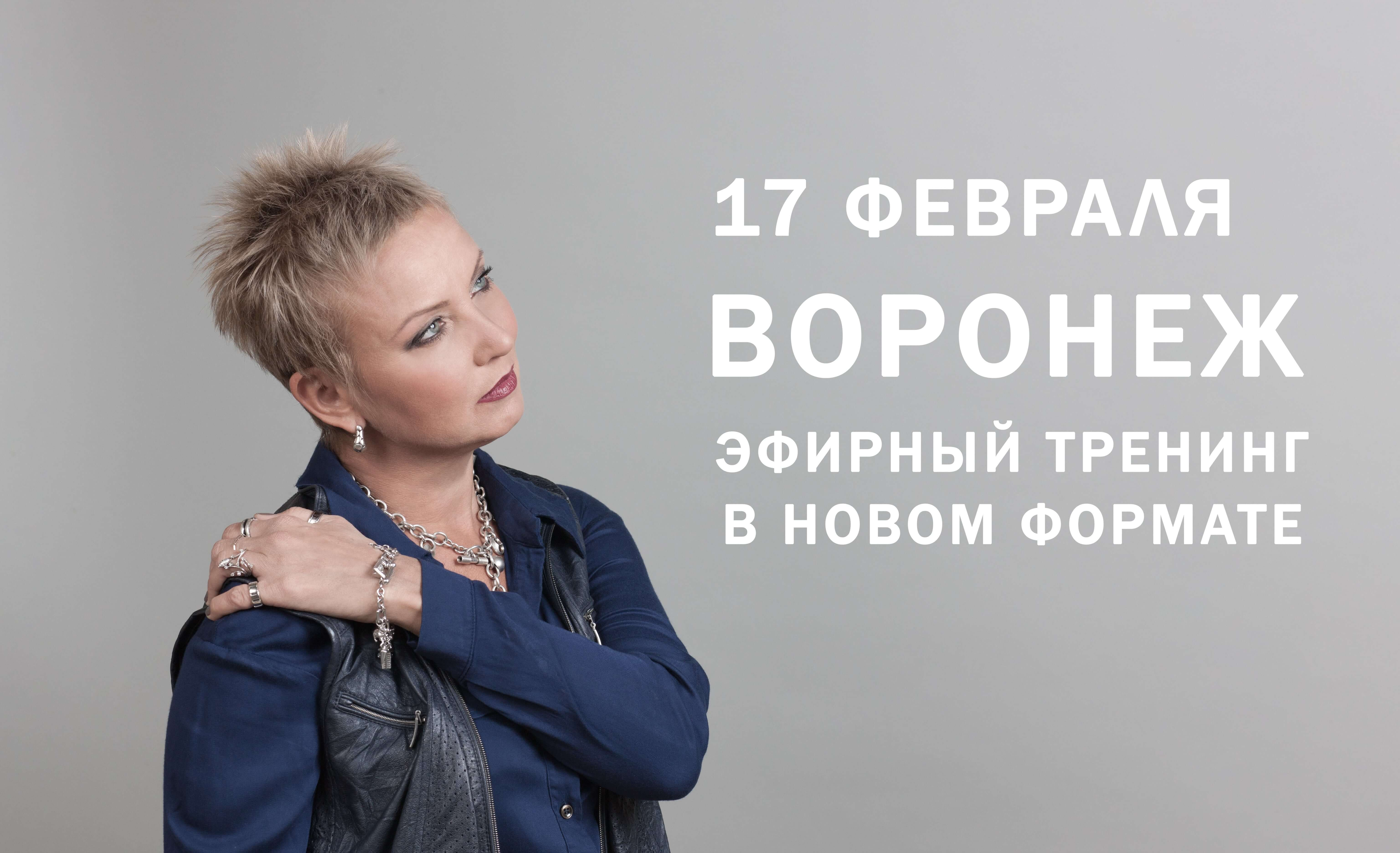 Душистый тренинг Светланы Миргородской - Воронеж
