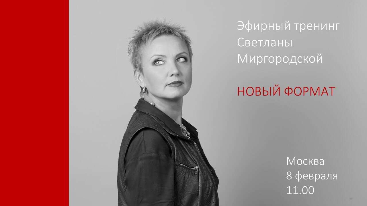 Эфирный тренинг Светланы Миргородской