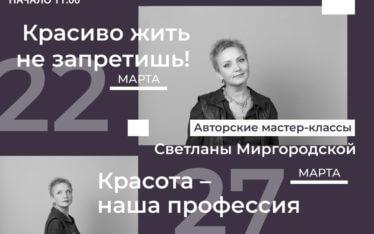 Мартовские семинары Светланы Миргородской