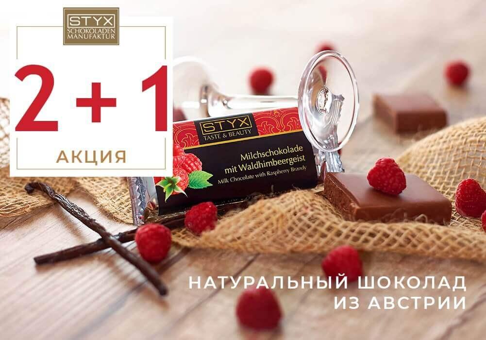 акция на натуральный шоколад из австрии STYX